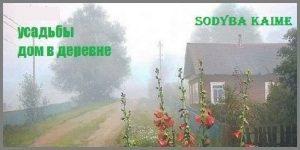 Продажа>дома усадьбы,Parduoda namus sodybas skelbimai